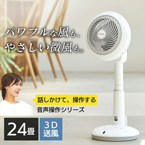 アイリスオーヤマ サーキュレーター 音声タイプ 014_STF-DCV15T-W