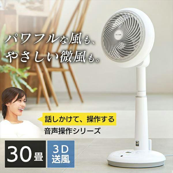 アイリスオーヤマ サーキュレーター 音声タイプ 014_STF-DCV18T-W